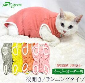 猫の術後服(後開き・ランニングタイプ・厚手)避妊手術後や傷の保護などに。[ペット服・キャットウェア]