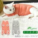 猫の術後服(後開き・ノースリーブタイプ) 避妊手術後や傷の保護などに。 日本製 [ペット服・キャットウェア] 猫の服 エリザベスカラ…