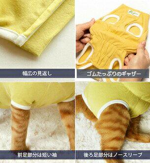 猫の術後服-特徴