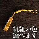 錺金具職人手作りの組紐ストラップ/垂木(たるき)