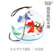篠原風鈴本舗江戸風鈴-二色金魚