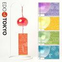 EDO&TOKYO 江戸風鈴 彩 -IRODORI- 東京小紋柄短冊