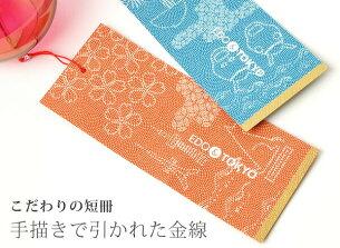 篠原風鈴本舗_EDO&TOKYO江戸風鈴