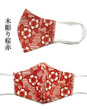 江戸浴衣柄マスク男女兼用大人用メンズレディース和柄無地コットン100%綿洗えるマスク布