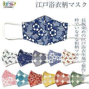 日本製メンズ布マスク和柄