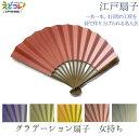 江戸扇子 グラデーション扇子 S 女持ち 日本製 扇子 職人手作り Folding fan
