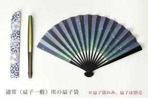 江戸伝統柄扇子袋