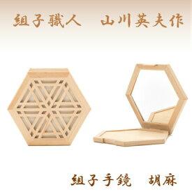 組子細工/手鏡 胡麻