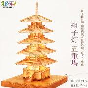 組子職人が作ったインテリアライト五重塔組子細工伝統工芸品
