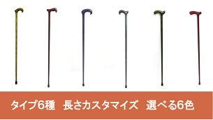 メイプル×アッシュステッキ介護用品/杖/木製/つえ/カスタマイズステッキオーダーメイドステッキ