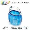 江戸硝子/宙吹きガラス/花挿し/Flower Blue 大