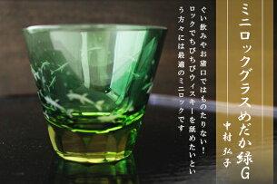 ミニロックグラス金魚赤/切子/江戸切子/江戸硝子/グラス/ガラス