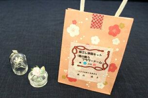 【絽刺し体験キット】蝶の舞うフラワードームキーホルダー/体験キット/絽刺し/伝統工芸品