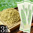 江戸川特産 小松菜そば乾麺 3袋セット 蕎麦