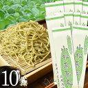 江戸川特産 小松菜そば乾麺 10袋セット 蕎麦