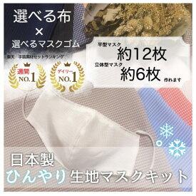 マスクキット マスクゴム付き 日本製 接触冷感でひんやり 洗える 生地 大人から子供・幼児まで♪