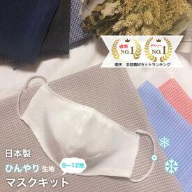 約6〜12枚 マスクキット マスクゴム付き 日本製 接触冷感でひんやり 洗える 生地 大人から子供・幼児まで♪