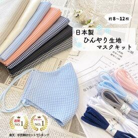 約8〜12枚 マスクキット マスクゴム付き 日本製 消臭 洗える 生地 大人から子供・幼児まで♪