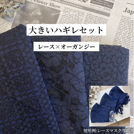 ハギレ セット 紺 大きいサイズ レース × オーガンジー おしゃれ 可愛い 花柄 レースマスク インテリア や 小物 等に!