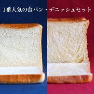 一番人気の食パン・デニッシュセット