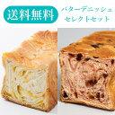 【送料無料】バターデニッシュ食パン セレクト2本セット