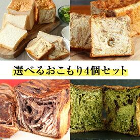 選べるおこもり4個セット 生クリーム食パン 1.5斤+メイズデニッシュ食パンプレーン 1.5斤+セレクト+お楽しみ(京都のおいしい食パン詰め合わせ) 福袋 送料無料(※沖縄県のお届けは別途送料有り)