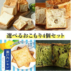 真夏限定 選べるおこもり4個セット 生クリーム食パン 1.5斤+メイズデニッシュ食パンプレーン 1.5斤+セレクト+お楽しみ(京都のおいしい食パン詰め合わせ) 福袋 送料無料(※沖縄県のお届け