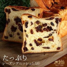 メイズ デニッシュ食パン たっぷりレーズン1.5斤