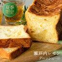 メイズテーブル スイーツ デニッシュ 瀬戸内レモン1斤(爽やかな酸味の デニッシュ 食パン) スイーツデニッシュ1斤 …