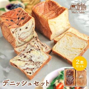 送料無料 朝食におすすめ!デニッシュセット1.5斤2本セットリピート注文可 チョコ オレンジ お試し 食パン メイズテーブル 生チョコ デニッシュ トースト