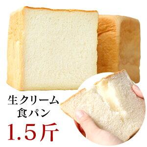 大人気のピュアクリーム1.5斤【ふんわり・もちもち 京都の食パン】 京都 生 食パン 人気の高級食パン 売れている ハンドメイド ギフト 贈り物 スイーツ