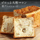 スイーツ デニッシュ 栗1斤(サクサク端までおいしい デニッシュ 食パン) 人気 お取り寄せ 売れている 高級食パン …