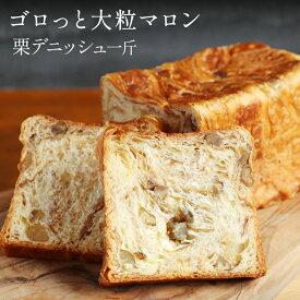 スイーツ デニッシュ 栗1斤(サクサク端までおいしい デニッシュ 食パン)
