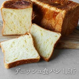 メイズ デニッシュ 食パン1.5斤(京都 生まれのおいしい デニッシュ パン)