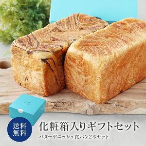 ギフト プレゼント セット  スイーツ デニッシュ 食パン セレクト1斤サイズ2本セット(化粧箱入・パン 詰め合わせ)送料無料