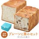 送料無料 ギフトセット スイーツ デニッシュ 食パン 2斤セット プレーン1本+栗1本の合計2本(お中元にも最適) スイー…