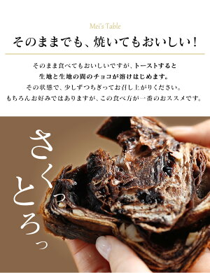 スイーツデニッシュ濃厚ピュアチョコレート1斤★ヘーゼルナッツ入り★(チョコスイーツデニッシュ食パンギフト)