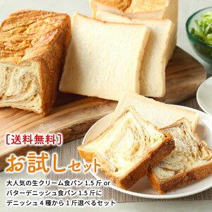 送料無料 選べるお試しセット 生クリーム食パン1.5斤 デニッシュ食パン1.5斤 スイーツデニッシュ1斤 お試し 訳あり おためし わけあり スイーツ 京都デニッシュ 食パン 生 食パン セット 高級