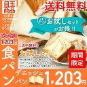 【送料無料 選べる!お試しセット】生クリーム食パン ピュアクリーム1.5斤 or バターデニッシュ食パン1.5斤 + バター…