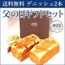 【送料無料 父の日ギフトセット】バターデニッシュ食パン セレクト2本セット(化粧箱入)