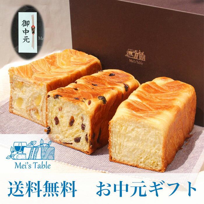 【お中元 ギフト バター デニッシュ 食パン 1斤3本セット プレーン1斤+セレクト2斤の合計3斤】(贈答品に 京都のパン 詰め合わせ)送料無料 ギフト・プレゼント セット