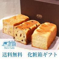 ギフトデニッシュ食パン3斤と化粧箱