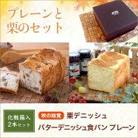ギフトデニッシュ食パン2斤と化粧箱