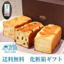 お歳暮 【バター デニッシュ 食パン 3斤セット プレーン1本+セレクト2本の合計3本】(贈答品に 京都のパン 詰め合わせ…