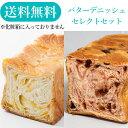 送料無料スイーツ デニッシュ 食パン セレクト1斤サイズ2本セット(京都のデニッシュ パン)※化粧箱なし 人気 お取り…