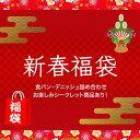 福袋 生クリーム食パン 1.5斤+バターデニッシュ 1.5斤+セレクト+お楽しみ(京都のおいしい食パン詰め合わせ)2020年新…