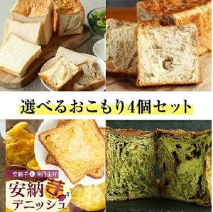 秋限定選べるおこもり4個セット 生クリーム食パン 1.5斤+メイズデニッシュ食パンプレーン 1.5斤+セレクト+お楽しみ(京都のおいしい食パン詰め合わせ) 福袋 送料無料(※沖縄県のお届けは