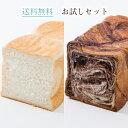 【送料無料 お試し セット】メイズ 食パン 1.5斤+バター デニッシュ 1斤セレクト 2本セット