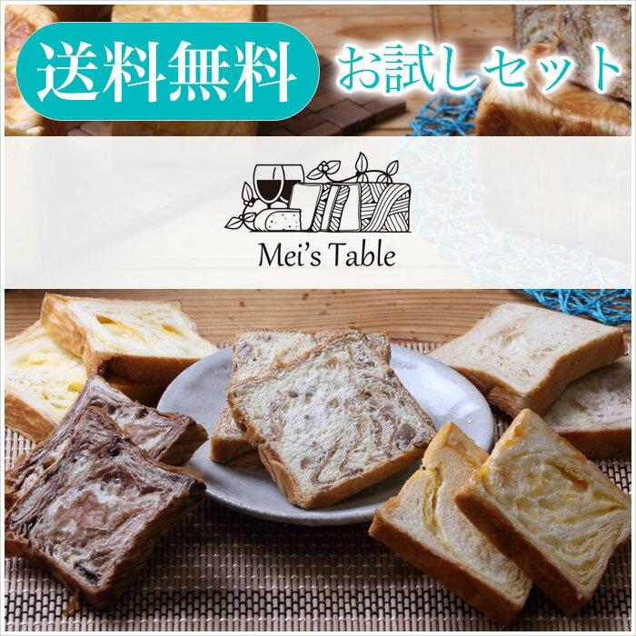 【送料無料 お試し セット】生クリーム 食パン ピュアクリーム1.5斤+デニッシュ 食パン 1斤スライス2枚入り4種