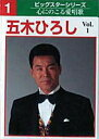 ミュージックテープ「ビッグスターシリーズ」五木ひろし1